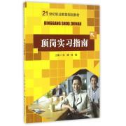 顶岗实习指南(21世纪职业教育规划教材)