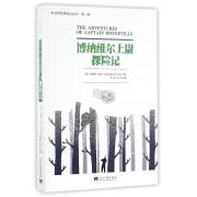 博纳维尔上尉探险记/世界经典游记丛书