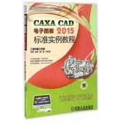CAXA CAD电子图板2015标准实例教程(附光盘)/计算机辅助设计与制造CAD\CAM系列