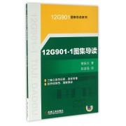 12G901-1图集导读/12G901图集导读系列