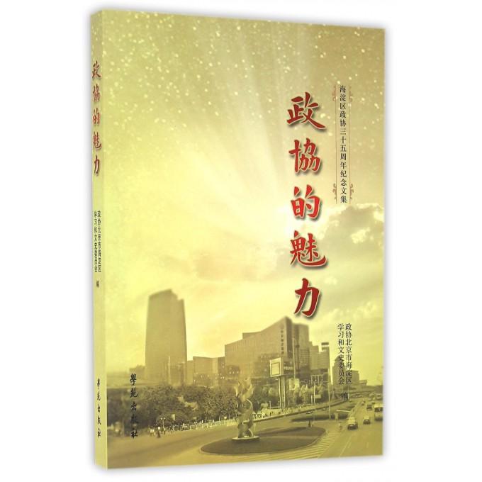 政协的魅力(海淀区政协三十五周年纪念文集)