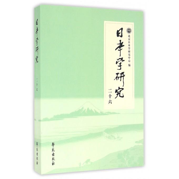 日本学研究(26)