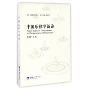 中国乐律学新论/音乐与舞蹈研究文丛