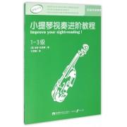小提琴视奏进阶教程(1-3级原版引进)