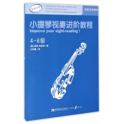 小提琴视奏进阶教程(4-6级原版引进)