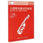 小提琴视奏进阶教程(7-8级原版引进)