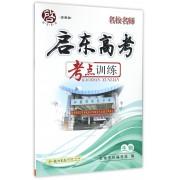 生物/名校名师启东高考考点训练