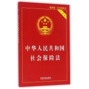 中华人民共和国社会保险法(实用版最新版)