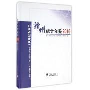 赣州统计年鉴(2016)(精)