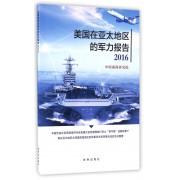 美国在亚太地区的军力报告(2016)