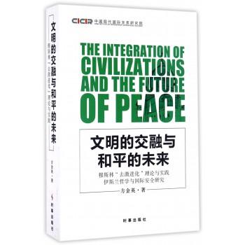 文明的交融与和平的未来(穆斯林去激进化理论与实践伊斯兰哲学与国际安全研究)