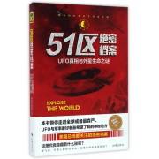 51区绝密档案(UFO真相与外星生命之谜)