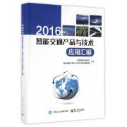 2016智能交通产品与技术应用汇编(精)