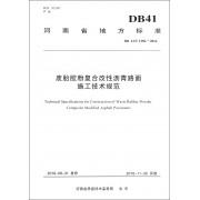 废胎胶粉复合改性沥青路面施工技术规范(DB41\T1286-2016)/河南省地方标准