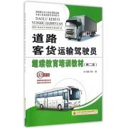 道路客货运输驾驶员继续教育培训教材(第2版)/新疆维吾尔自治区道路运输从业人员素质教育系列丛书