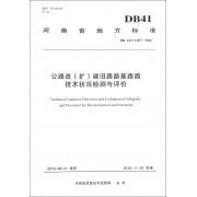 公路改<扩>建旧路路基路面技术状况检测与评价(DB41\T1287-2016)/河南省地方标准