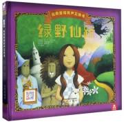绿野仙踪(精)/经典童话有声立体书