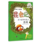 名不虚传的毒王(狼蛛彩色注音版MPR)/昆虫记