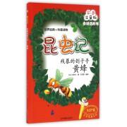 残暴的刽子手(黄蜂彩色注音版MPR)/昆虫记