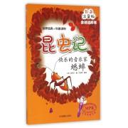 快乐的音乐家(蟋蟀彩色注音版MPR)/昆虫记