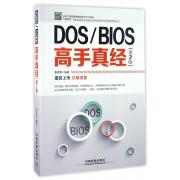 DOS\BIOS高手真经(第2版)