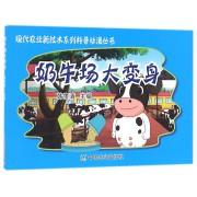 奶牛场大变身/现代农业新技术系列科普动漫丛书