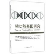 猪功能基因研究