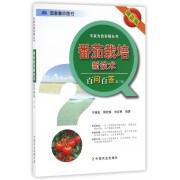番茄栽培新技术百问百答(第3版精品版)/专家为您答疑丛书