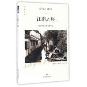 江南之旅(精)/寻路中国