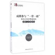 成都参与一带一路和长江经济带建设的战略与对策研究/地方智库报告