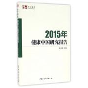 2015年健康中国研究报告(中社智库年度报告)