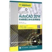 边做边学(AutoCAD2014机械制图立体化实例教程职业院校机电类十三五微课版创新教材)