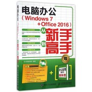 电脑办公<Windows7+Office2016>从新手到高手(附光盘及办公应用技巧随身查)