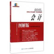 会计(附光盘图解版2017年度注册会计师全国统一考试专用教材)