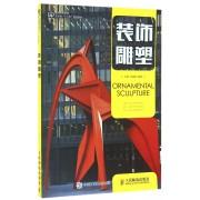 装饰雕塑(普通高等教育艺术类十二五规划教材)