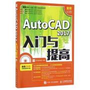AutoCAD2017入门与提高(附光盘全彩印刷)