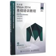 中文版Maya2014基础培训教程(新编实战型全功能培训教材)