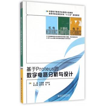 基于proteus的数字电路分析与设计(高等学校应用型本科十三五规划教材