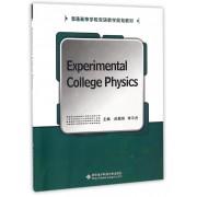 大学物理实验(普通高等学校双语教学规划教材)(英文版)