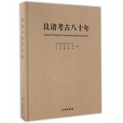 良渚考古八十年(精)