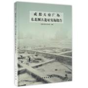成都天府广场东北侧古遗址发掘报告(精)