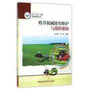 牧草机械使用维护与故障排除/牧区半牧区草牧业科普系列丛书