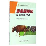 畜禽规模化养殖实用技术(新型职业农民培育系列教材)