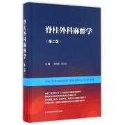 脊柱外科麻醉学(第2版)(精)