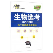 生物选考32\33题/浙江省新高考冲级攻略
