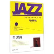 增减和弦/黑山爵士音乐系列