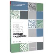 高密度城市中心区规划设计(绿色城市规划设计实践)