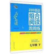 初中英语组合阅读周周练(7下)/高分阅读