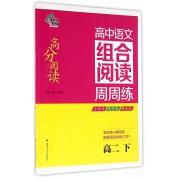 高中语文组合阅读周周练(高2下)/高分阅读