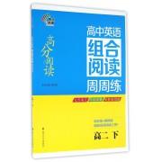 高中英语组合阅读周周练(高2下)/高分阅读